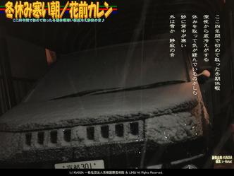 冬休み寒い朝/花前カレン画像02 ▼画像クリックで1280x960pxlsに拡大@北洞院エリ子花前カレン