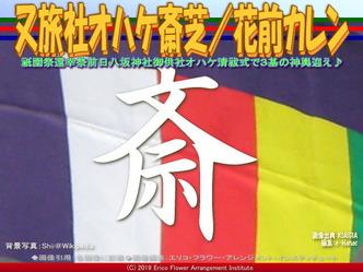 又旅社オハケ斎芝(3)/花前カレン画像01 ▼画像クリックで640x480pxlsに拡大@エリ子花前カレン