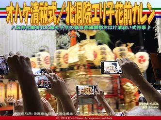 オハケ清祓式(5)/北洞院エリ子花前カレン画像02 ▼画像クリックで640x480pxlsに拡大@エリ子花前カレン