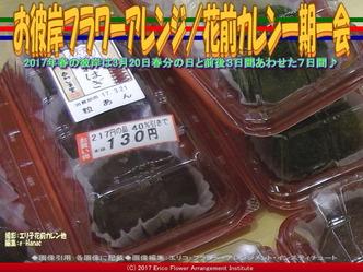 お彼岸フラワーアレンジ(10)/花前カレン画像01