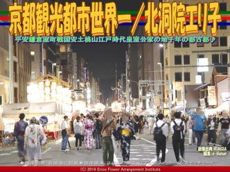 京都観光都市世界一/北洞院エリ子画像02 ▼画像クリックで640x480pxlsに拡大@エリ子花前カレン