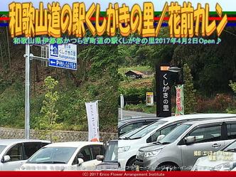 道の駅くしがきの里(3)/花前カレン画像01