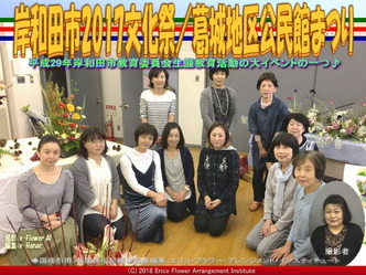 岸和田市2017文化祭(2)/葛城地区公民館まつり画像01▼画像クリックで640x480pxlsに拡大@エリ子花前カレン