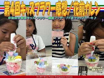 第4回キッズフラワー感想(3)/花前カレン画像02