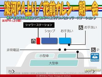 淡河PA上り(3)/花前カレン画像03