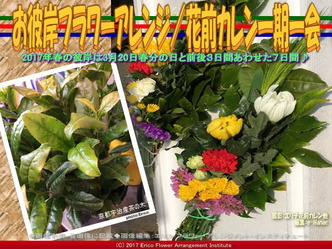 お彼岸フラワーアレンジ(3)/花前カレン画像03