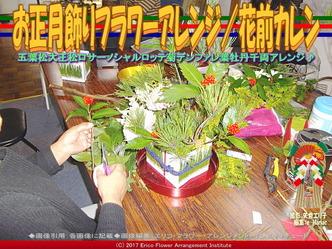 お正月飾りフラワーアレンジ(3)/花前カレン画像01