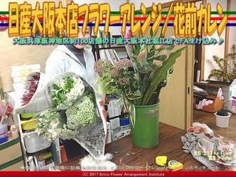 日産大阪本店FA(II)準備1/花前カレン画像01