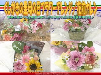 くしがきの里母の日FA(2)/花前カレン画像03
