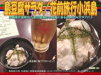 島豆腐サラダ/花前旅行小浜島画像02