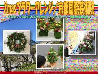 Xmasフラワーアレンジ(3)/京都国際芸術院画像02 ▼画像クリックで640x480pxlsに拡大@エリ子花前カレン