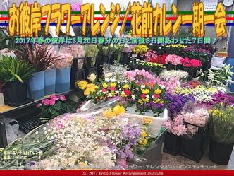 お彼岸フラワーアレンジ(8)/花前カレン画像01