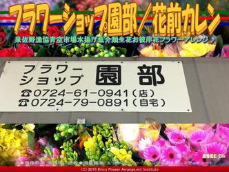 フラワーショップ園部/花前カレン画像01