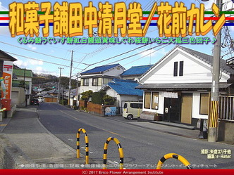 和菓子舗田中清月堂(3)/花前カレン画像01