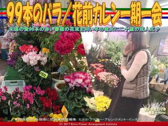 99本のバラ(3)/花前カレン一期一会画像03
