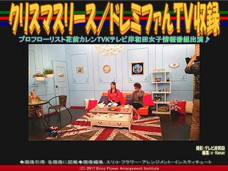 クリスマスリース/ドレミファんTV収録画像01 ▼画像クリックで640x480pxlsに拡大@エリ子花前カレン