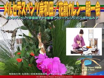 ベンツ岸和田フラワーアレンジ(2)/花前カレン画像03
