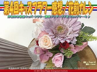 第4回キッズフラワー感想(4)/花前カレン画像01 ▼画像クリックで640x480pxlsに拡大@エリ子花前カレン