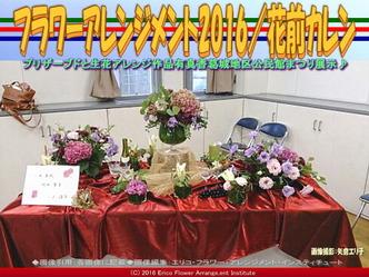 2016フラワーアレンジ/公民館まつり花前カレン画像03