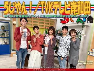 5じやん!(2)/TVKテレビ岸和田画像01 ▼画像クリックで640x480pxlsに拡大@エリ子花前カレン