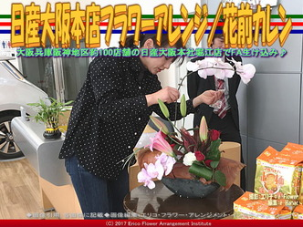 日産大阪本店FA(III)生け込み/花前カレン画像01