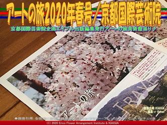 アートの旅2020年春号/京都国際芸術院画像01 ▼画像クリックで640x480pxlsに拡大@北洞院エリ子花前カレン