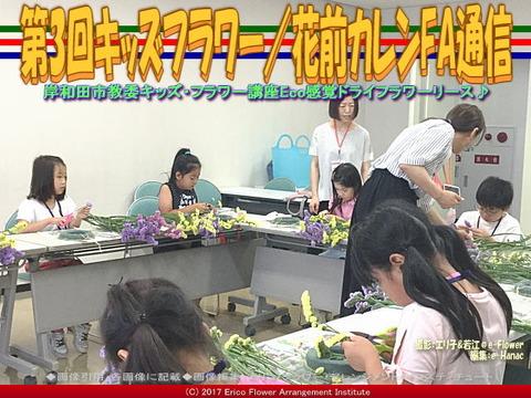 第3回キッズフラワー(7)/花前カレンFA通信画像01