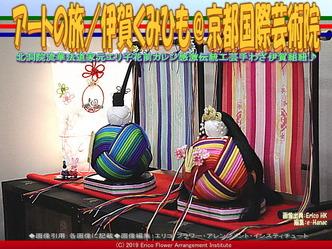 アートの旅/伊賀くみひも(14)@京都国際芸術院画像03 ▼画像クリックで640x480pxlsに拡大@エリ子花前カレン