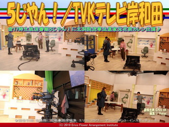 5じやん!(5)/TVKテレビ岸和田画像01 ▼画像クリックで640x480pxlsに拡大@エリ子花前カレン