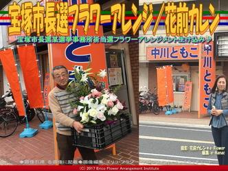 宝塚市長選フラワーアレンジ(2)/花前カレン画像02