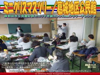 フラワーアレンジメント/岸和田画像02 ▼画像クリックで640x480pxlsに拡大@エリ子花前カレン