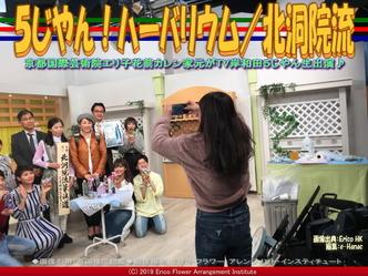 5じやん!ハーバリウム/記念撮影画像02 ▼画像クリックで640x480pxlsに拡大@エリ子花前カレン