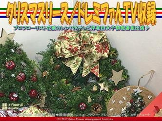 クリスマスリース(11)/ドレミファんTV収録画像01 ▼画像クリックで640x480pxlsに拡大@エリ子花前カレン