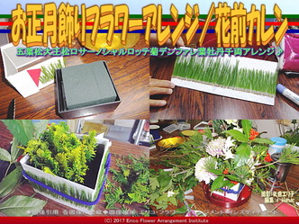 お正月飾りフラワーアレンジ(3)/花前カレン画像03
