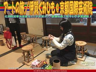 アートの旅/伊賀くみひも(24)@京都国際芸術院画像01 ▼画像クリックで640x480pxlsに拡大@エリ子花前カレン