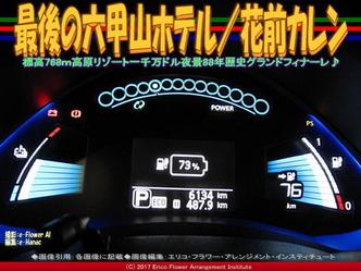 最後の六甲山ホテル(2)/花前カレン画像02 ▼画像クリックで640x480pxlsに拡大@エリ子花前カレン