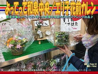 よってって和泉中央(2)/エリ子花前カレン画像02 ▼画像クリックで640x480pxlsに拡大@エリ子花前カレン
