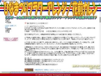 ひなまつりフラワーアレンジ(7)/花前カレン画像02