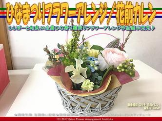 ひなまつりフラワーアレンジ(2)/花前カレン画像01