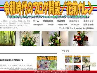令和時代のブログ開設(2)/花前カレン画像01 ▼画像クリックで640x480pxlsに拡大@エリ子花前カレン