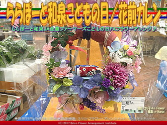 ららぽーと和泉こどもの日(4)/花前カレン画像01