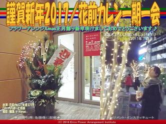謹賀新年2017/花前カレン一期一会画像03
