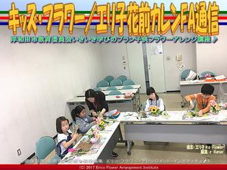 キッズ・フラワー/エリ子花前カレンFA通信画像01
