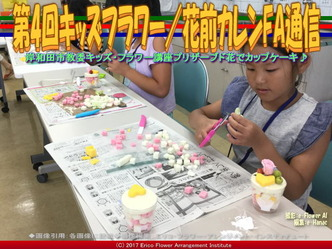 第4回キッズフラワー(7)/花前カレンFA通信画像01