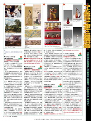 アートの旅2021冬・新年号(6)@京都国際芸術院画像02 ▼画像クリックで960x1280pxlsに拡大@北洞院エリ子花前カレン