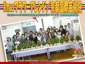 Xmasフラワーアレンジ(3)/京都国際芸術院画像01▼画像クリックで640x480pxlsに拡大@エリ子花前カレン