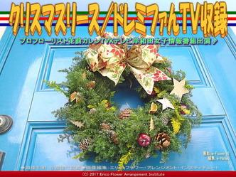 クリスマスリース(7)/ドレミファんTV収録画像01 ▼画像クリックで640x480pxlsに拡大@エリ子花前カレン