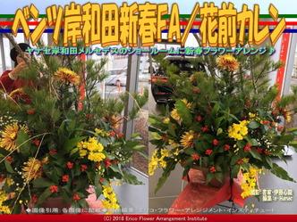 ベンツ岸和田新春FA(2)/花前カレン画像01 ▼画像クリックで640x480pxlsに拡大@エリ子花前カレン