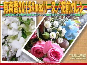 有真香2015Xmasリース/花前カレン画像03