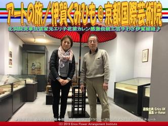 アートの旅/伊賀くみひも(2)@京都国際芸術院画像01 ▼画像クリックで640x480pxlsに拡大@エリ子花前カレン